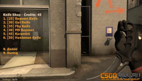 Плагин для CS:GO - Advanced Knife Shop