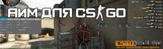 Читы для CS:GO Non-steam – aim