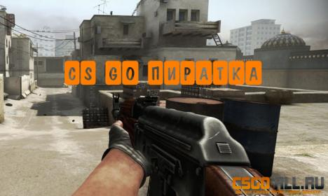 cs:go no steam (пиратка)